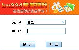 ku234家庭理财软件截图