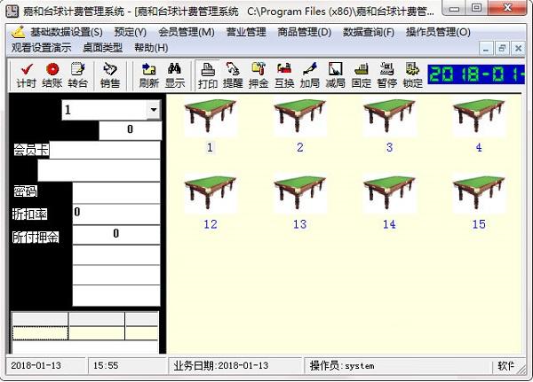 嘉和台球计费管理系统截图