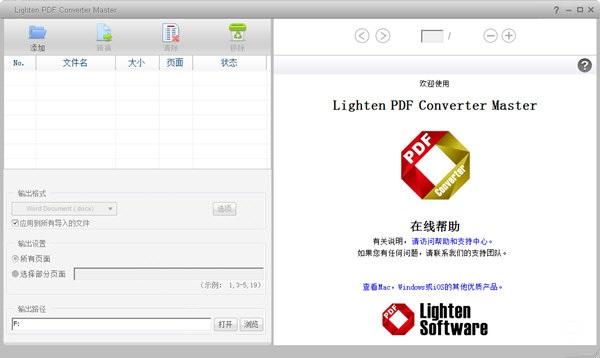 Lighten PDF Converter Master截图