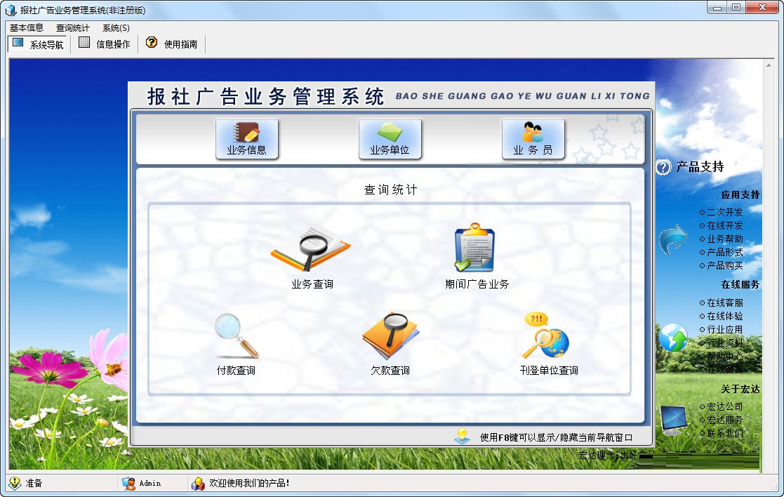 宏达报社广告业务管理系统截图