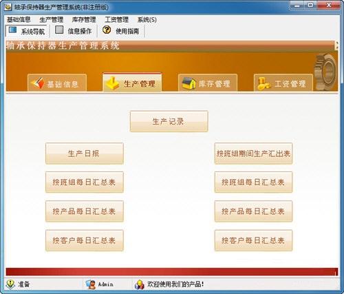 宏达轴承保持器生产管理系统截图