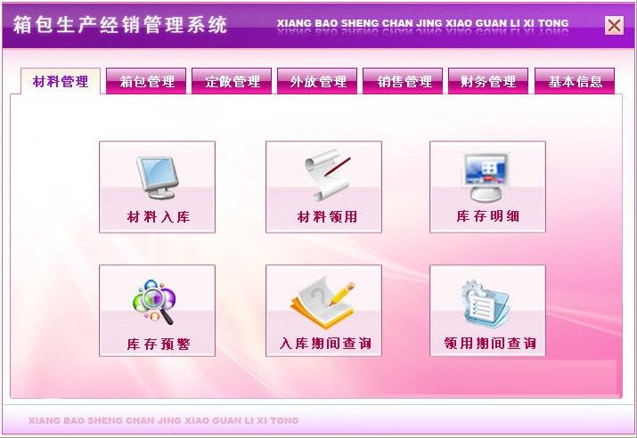 宏达箱包生产经销管理系统截图