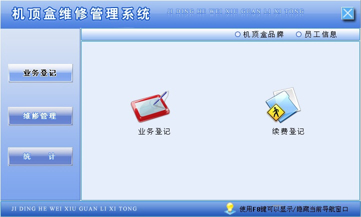 宏达机顶盒维修管理系统截图
