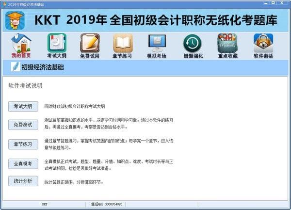 2019KKT初级会计职称题库截图