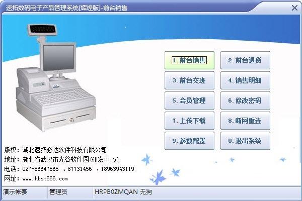 速拓数码电子产品管理系统截图