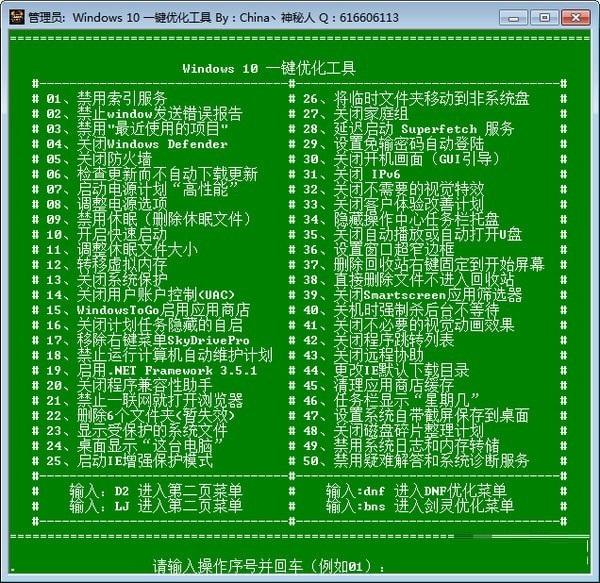 windows10一键优化工具截图