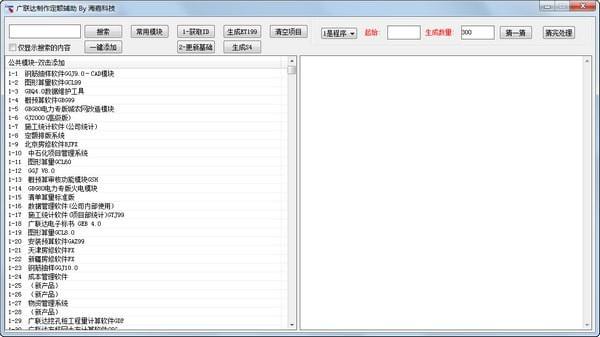 广联达制作定额辅助软件截图