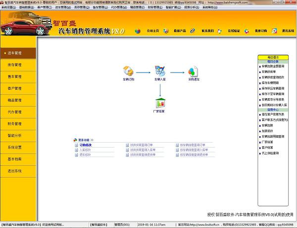 智百盛汽车销售系统截图