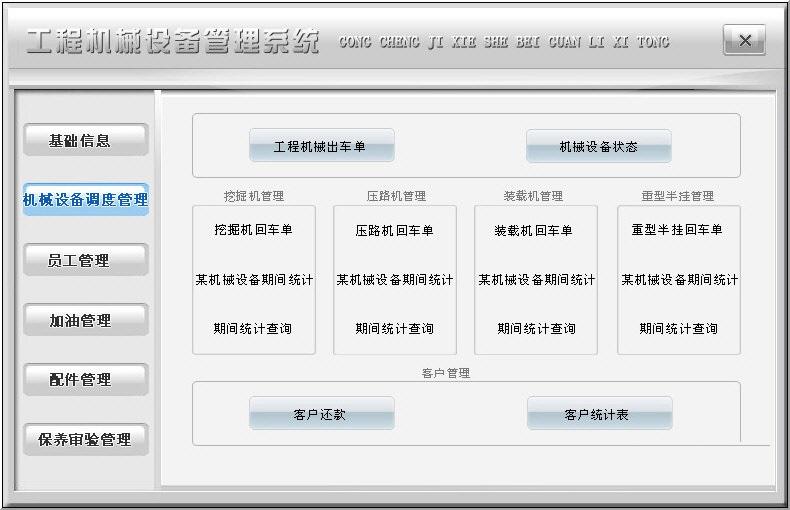 宏达工程机械设备管理系统截图