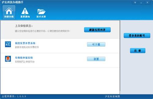 沪友科技办税助手截图
