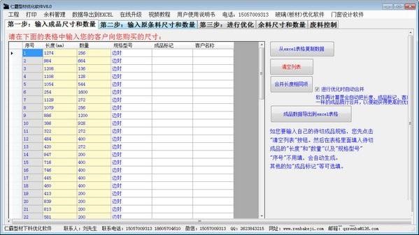 仁霸型材优化软件截图