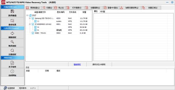 正大索尼MTS/M2T/MPEG高清视频恢复大师截图