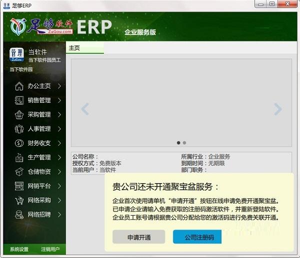 足够ERP企业管理软件截图