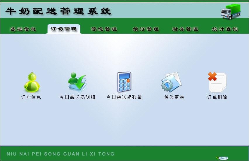 宏达牛奶配送管理系统截图