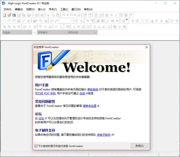 High-Logic FontCreator截图