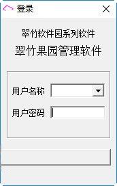 翠竹果园管理软件截图