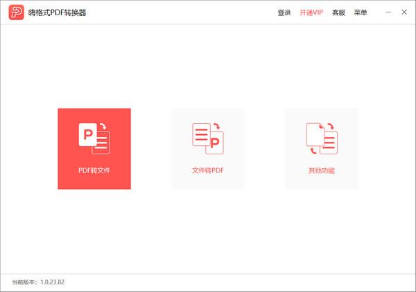 嗨格式PDF转换器截图