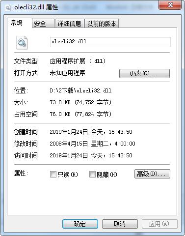 olecli32.dll截图