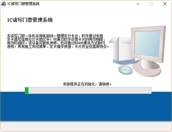 IC读写门禁管理系统截图