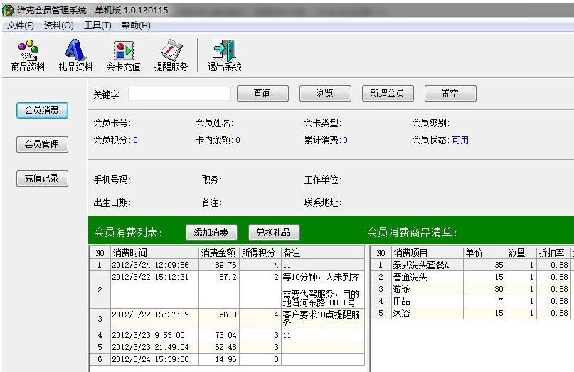 维克会员管理系统截图