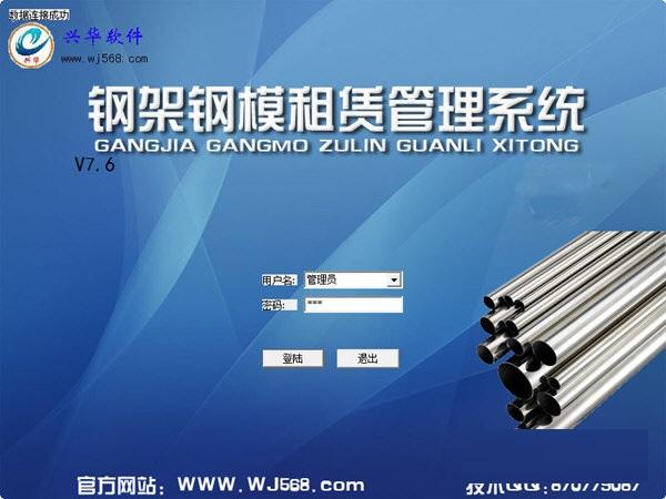 兴华钢架钢模租赁管理系统截图
