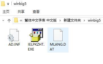 繁体中文字库截图