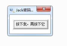 Jack密码查看器截图