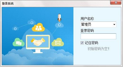 百惠销售单管理系统截图