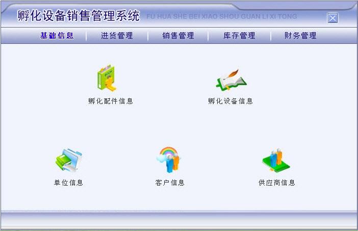 宏达孵化设备销售管理系统截图