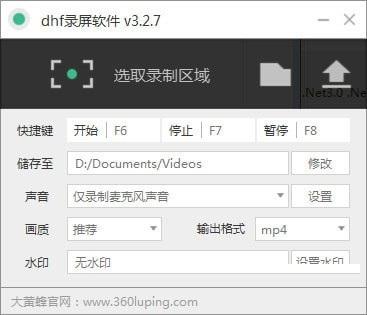 dhf录屏软件截图