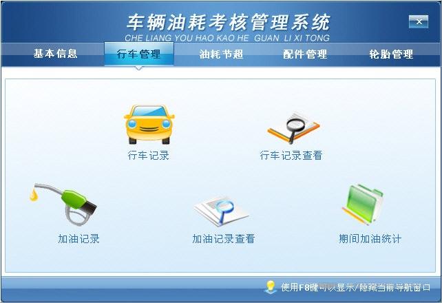 宏达车辆油耗考核管理系统截图