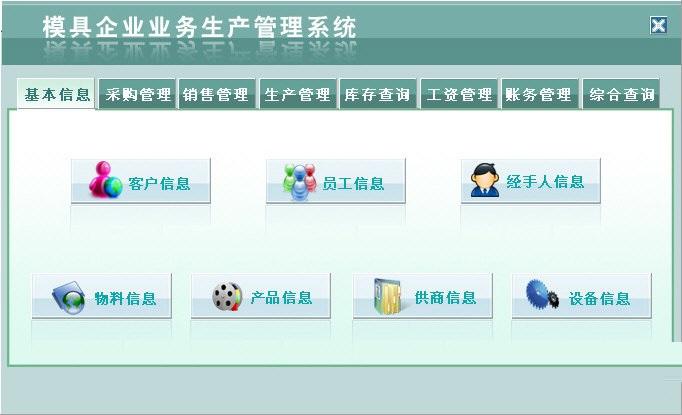 宏达模具企业业务生产管理系统截图