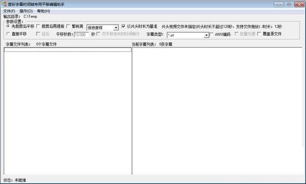 度彩字幕时间轴专用平移编辑助手截图