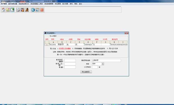 索美体质测试管理信息系统截图