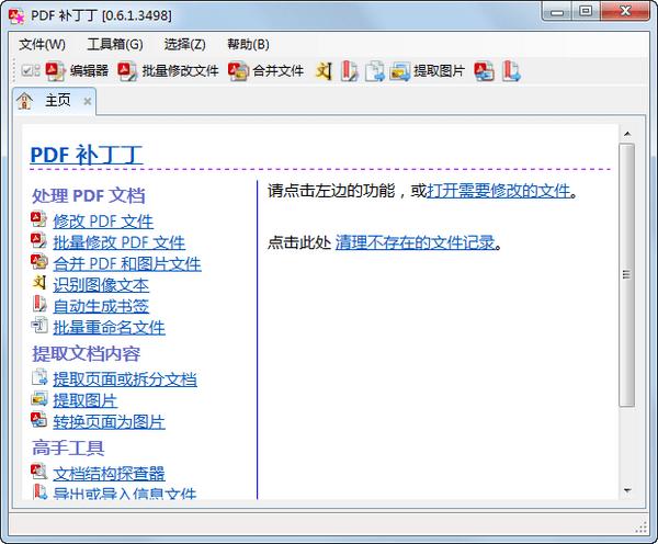 PDF补丁丁截图