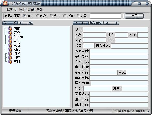 鸿图通讯录管理系统截图