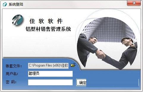 佳软铝型材订单管理软件截图