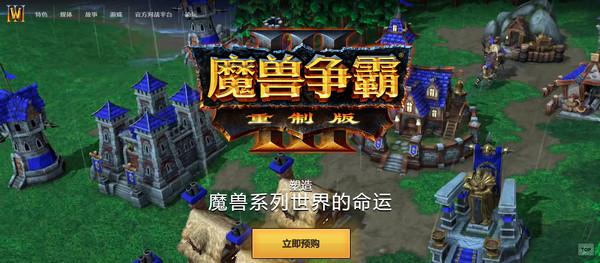 魔兽争霸3重制版截图