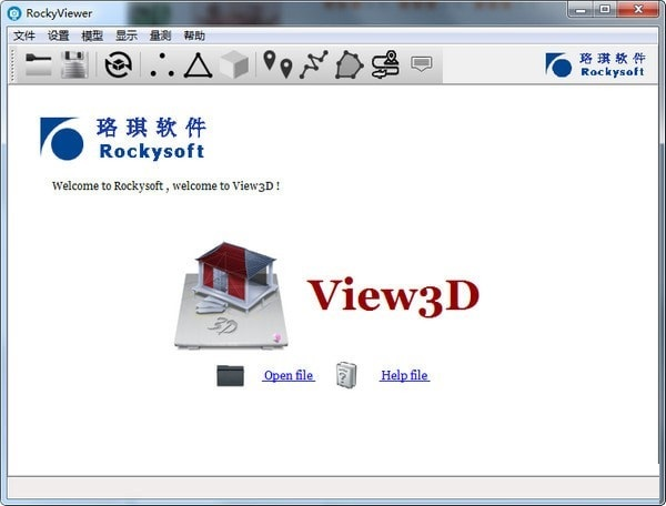 RockyViewer截图