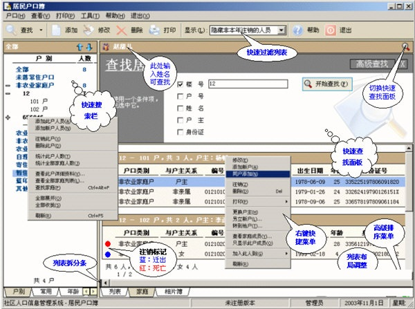 文达人口信息管理系统截图