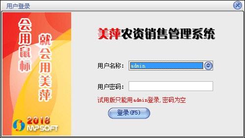 美萍农资销售管理系统截图