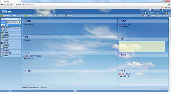 保联企业OA办公自动化系统截图