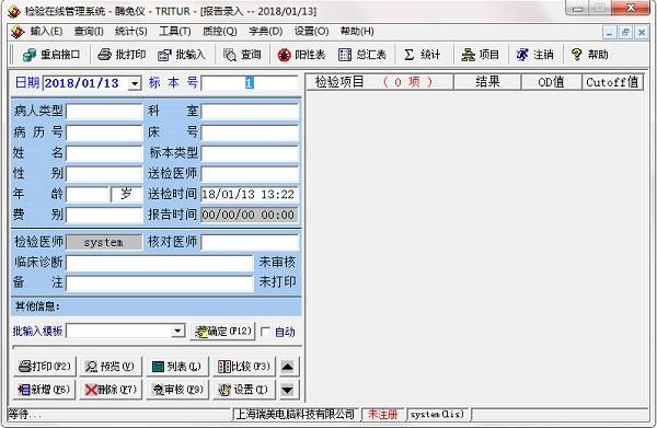瑞美检验在线管理系统截图