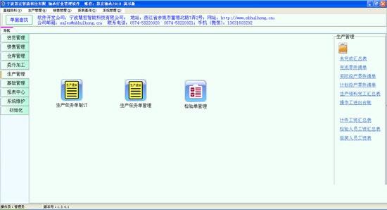 慧宏轴承生产管理系统截图