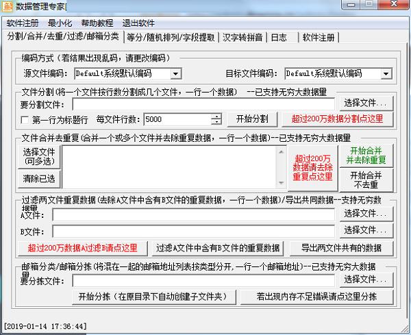 千鱼数据管理专家绿色版 免费数据恢复软件
