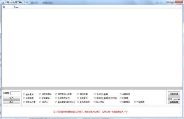 60码文本处理工具截图
