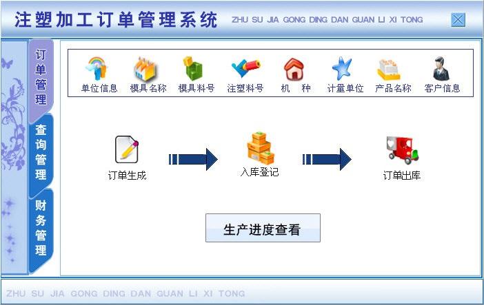 宏达注塑加工订单管理系统截图