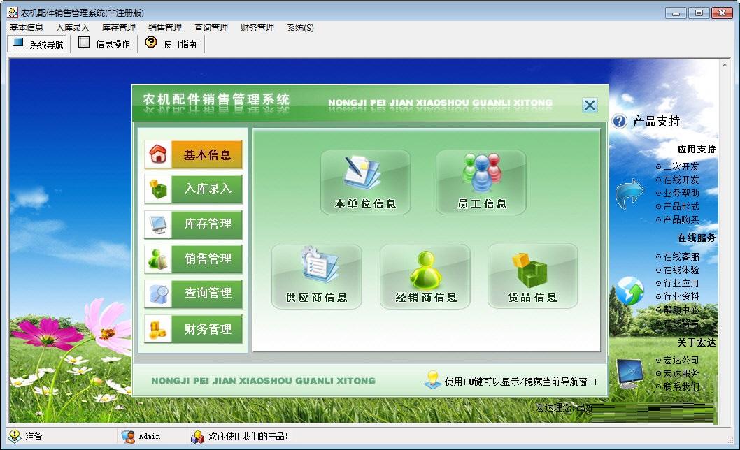 宏达农机配件销售管理系统截图