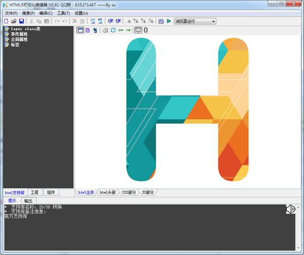 SX HTML5截图