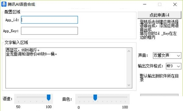 腾讯AI语音合成软件截图